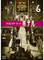 アメリカン・ホラー・ストーリー:ホテル Vol.6