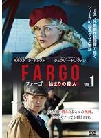 FARGO/ファーゴ 始まりの殺人 Vol.1