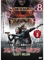 スリーピー・ホロウ シーズン3 Vol.8