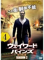 ウェイワード・パインズ 出口のない街 シーズン2 Vol.4