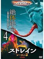 ストレイン シーズン3 vol.4