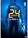 24-TWENTY FOUR-レガシー vol.1