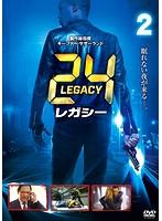 24-TWENTY FOUR-レガシー vol.2