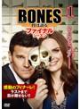 BONES-骨は語る- ファイナル・シーズン vol.1