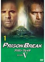 プリズン・ブレイク SEASON5 Vol.01