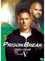 プリズン・ブレイク SEASON5 Vol.05