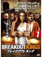 ブレイクアウト・キング vol.7