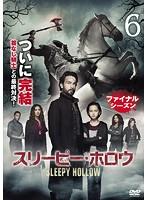 スリーピー・ホロウ ファイナル・シーズン Vol.6