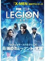レギオン vol.2