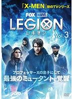 レギオン vol.3