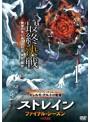 ストレイン ファイナル・シーズン vol.1