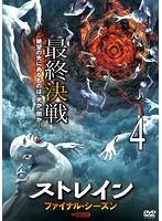 ストレイン ファイナル・シーズン vol.4
