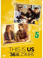 THIS IS US/ディス・イズ・アス 36歳、これから vol.5