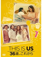 THIS IS US/ディス・イズ・アス 36歳、これから vol.7