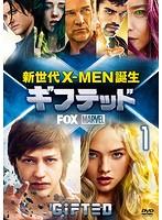 ギフテッド 新世代X-MEN誕生 vol.1