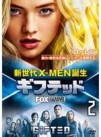 ギフテッド 新世代X-MEN誕生 vol.2