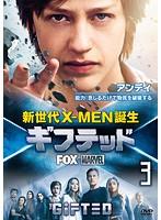 ギフテッド 新世代X-MEN誕生 vol.3