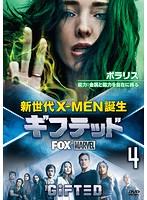 ギフテッド 新世代X-MEN誕生 vol.4