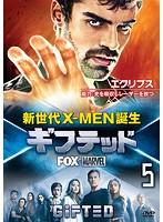 ギフテッド 新世代X-MEN誕生 vol.5