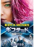 ギフテッド 新世代X-MEN誕生 vol.6