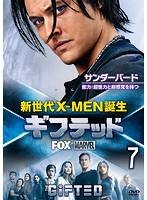 ギフテッド 新世代X-MEN誕生 vol.7