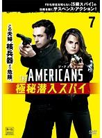 ジ・アメリカンズ 極秘潜入スパイ vol.7