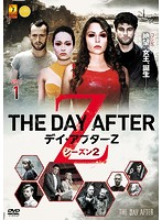 デイ・アフターZ シーズン2 vol.1