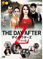 デイ・アフターZ シーズン2 vol.2