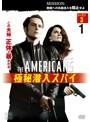 ジ・アメリカンズ 極秘潜入スパイ シーズン3 vol.1