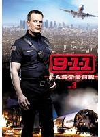 9-1-1 LA救命最前線 vol.3