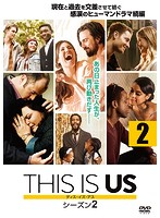 THIS IS US/ディス・イズ・アス シーズン2 vol.2