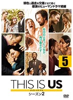 THIS IS US/ディス・イズ・アス シーズン2 vol.5