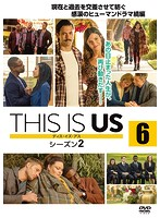 THIS IS US/ディス・イズ・アス シーズン2 vol.6