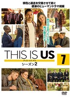 THIS IS US/ディス・イズ・アス シーズン2 vol.7