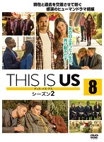 THIS IS US/ディス・イズ・アス シーズン2 vol.8