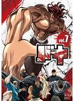 バキ vol.7