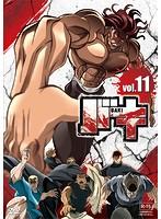 バキ vol.11