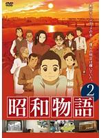 昭和物語 2