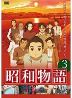昭和物語 3