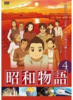 昭和物語 4