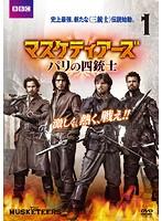 マスケティアーズ パリの四銃士 Vol.1