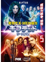 ギフテッド 新世代X-MEN誕生 シーズン2 vol.5