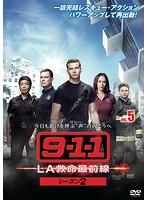 9-1-1 LA救命最前線 シーズン2 vol.5