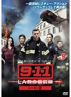 9-1-1 LA救命最前線 シーズン2 vol.9