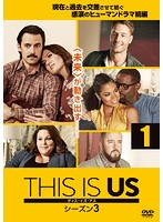 THIS IS US/ディス・イズ・アス シーズン3 vol.1