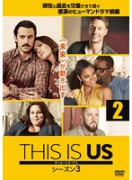 THIS IS US/ディス・イズ・アス シーズン3 vol.2