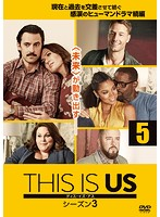 THIS IS US/ディス・イズ・アス シーズン3 vol.5