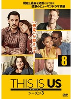 THIS IS US/ディス・イズ・アス シーズン3 vol.8
