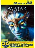 アバター <3D> (ブルーレイディスク)(Blu-ray 3D再生専用)