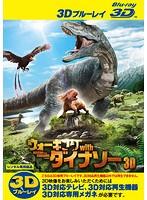 ウォーキング with ダイナソー <3D> (ブルーレイディスク)(Blu-ray 3D再生専用)